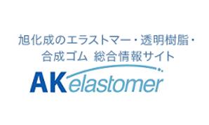 旭化成のエラストマー・合成ゴム・透明樹脂 総合情報サイト