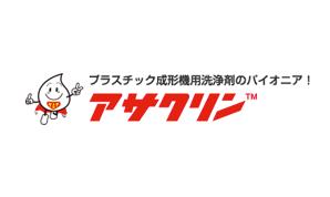 AsahiKASEI アサクリン